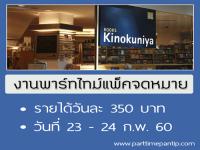 งาน Part Time แพ็คจดหมาย The Reader kinokuniya-2560