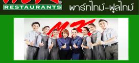 งาน Part Time 2560 ประจำร้าน MK ในกรุงเทพและปริมณฑล