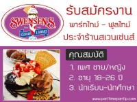 งาน Part Time-Full Time ประจำร้านไอศครีมสเวนเซ่นส์ (Swensen's)