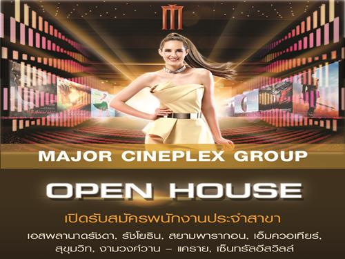 งาน Part Time-Full Time โรงภาพยนตร์ Major Cineplex ประจำปี 2560