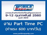 งาน Part Time PC งาน Moblie Expo 2017 (วันละ 600 บาท)