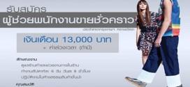 รับสมัคร ผู้ช่วยพนักงานขายเสื้อผ้าแฟชั่นชั่วคราว (เดือนละ 13,000 บาท)