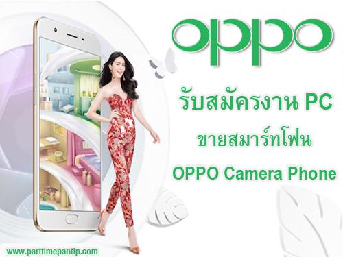 รับสมัครงาน PC ขายสมาร์ทโฟน OPPO Camera Phone หลายสาขา
