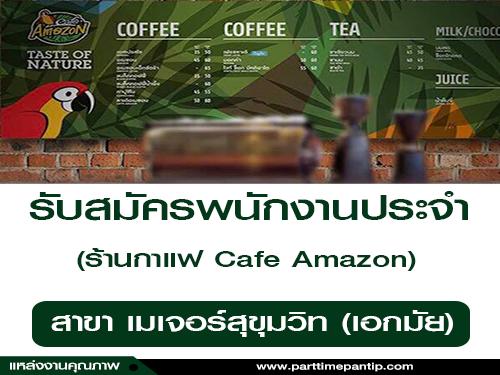 หางานร้านกาแฟ Cafe Amazon ประจำสาขาทั่วประเทศ