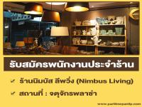 รับสมัครพนักงานประจำร้านนิมบัส ลีพวิ่ง (Nimbus Living)