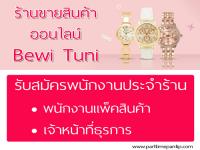 รับสมัครพนักงานประจำ ร้านขายสินค้าออนไลน์ BewiTuni