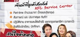 KFC รับสมัครเจ้าหน้าที่ลูกค้าสัมพันธ์ (Part Time) จำนวนมาก