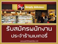 S&P รับสมัครพนักงานประจำ ร้านเบเกอรี่-ร้านอาหาร หลายอัตรา