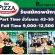 The Pizza Company รับสมัครงาน Part Time/Full Time หลายสาขา