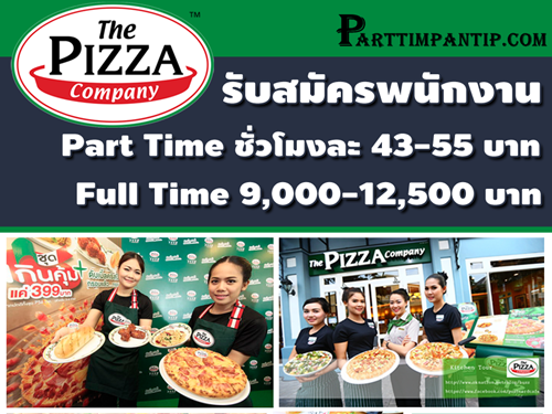 The Pizza Company รับสมัครงาน Part Time/Full Time หลายสาขา