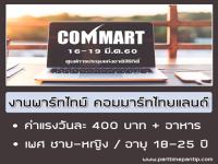 งาน Part Time งานคอมมาร์ทไทยแลนด์ 2560