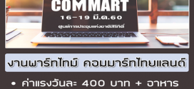 งาน Part Time งานคอมมาร์ทไทยแลนด์ (16-19 มีนาคม 2560)