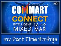 งาน Part Time งาน Commart Connect 2017 (วันละ 400 บาท)