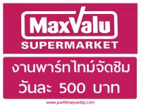 งาน Part Time จัดชิมในห้าง Max Valu