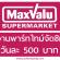 งาน Part Time จัดชิมในห้าง Max Valu (วันละ 500 บาท)