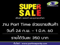 งาน Part Time ช่วยงานสินค้า งาน Supersports Super Sale
