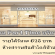 งาน Part Time บริการลูกค้า ประจำห้างสรรพสินค้า (วันละ 625 บาท)