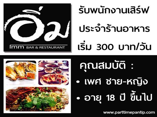 งาน Part Time พนักงานเสิร์ฟ ร้านอาหาร Imm Bar&Restaurant