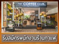 งาน Part Time ร้านกาแฟ The Coffee Club สาขาใหม่