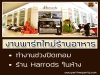งาน Part Time ร้านอาหาร Harrods ช่วงปิดเทอม 2560
