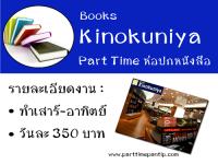 งาน Part Time ห่อปกหนังสือ (เสาร์-อาทิตย์) วันละ 350 บาท