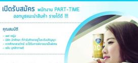 งาน Part Time ออกบูธแนะนำสินค้า (รายได้ 400-600 บาท)
