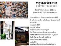 งาน Part Time โรงแรม (พนักงานต้อนรับ) Monomer Hotel