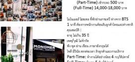 งาน Part Time/Full Time โรงแรม (พนักงานต้อนรับ) Monomer Hotel