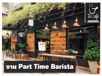งาน Part Time Barista ร้านกาแฟ Di Cafe