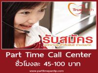 งาน Part Time Call Center รับสายลูกค้า
