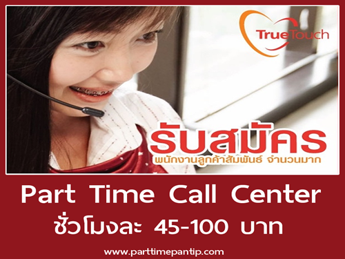 งาน Part Time Call Center รับสายลูกค้า (ชั่วโมงละ 45-100 บาท)