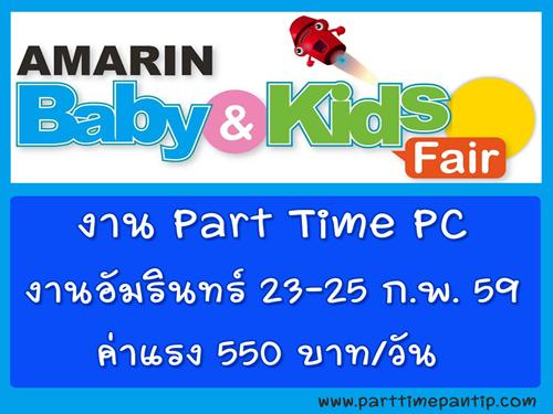 พนักงานขาย (PC Part Time) งานอัมรินทร์ ค่าจ้างวันละ 550 บาท