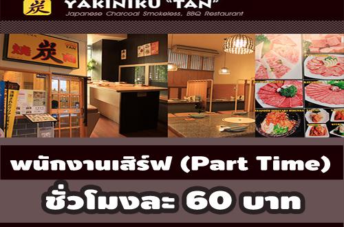 พนักงานเสิร์ฟ Part Time ร้านอาหารญี่ปุ่นยาคินิคุ (ชั่วโมงละ 60 บาท)