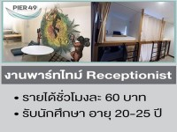 รับสมัครนักศึกษาทำงาน Part time Reception (ชั่วโมงละ 60 บาท)