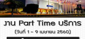 งาน Part Time ทำงานที่ไบเทค (Bitec) รายได้วันละ 400 บาท
