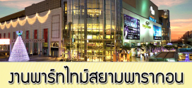 งาน Part Time ประจำห้าง Siam Paragon (อายุ 15 ปีขึ้นไป)
