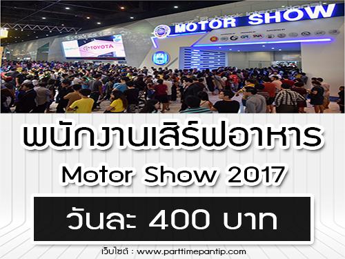 งาน Part Time พนักงานเสิร์ฟ Motor Show 2017 (วันละ 400 บาท)