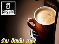 งาน Part Time ร้านกาแฟ Hidden Cafe (กลางวันกลางคืน)