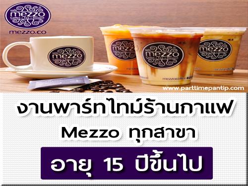 งาน Part Time ร้านกาแฟ Mezzo Coffee ทุกสาขาใกล้บ้าน