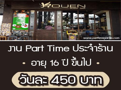 งาน Part Time ร้านอาหารญี่ปุ่น Kouen Sushi Bar อายุ 16 ปีขึ้นไป
