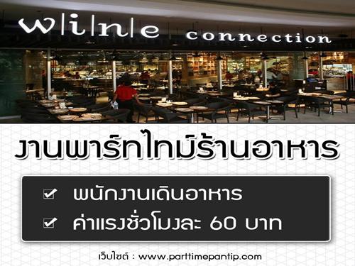 งาน Part Time ร้านอาหาร Wine Connection (ชั่วโมงละ 60 บาท)