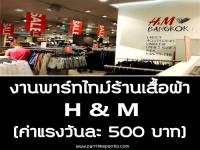 งาน Part Time ร้านเสื้อผ้าแบรนด์ H&M ค่าแรงวันละ 500 บาท