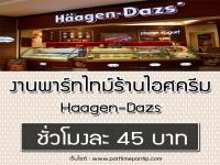 งาน Part Time ร้านไอศครีม Haagen-Dazs