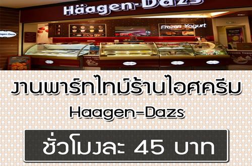 งาน Part Time ร้านไอศครีม Haagen-Dazs หลายสาขา