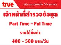 งาน Part Time สำรวจข้อมูล รายได้ขั้นต่ำ 400-500 บาทวัน