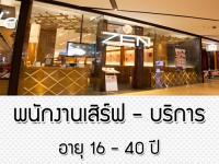 งาน Part Time เสิร์ฟ-บริการ ประจำร้าน ZEN (อายุ 16 ปีขึ้นไป)