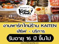 งาน Part Time เสิร์ฟ-บริการ ร้านอาหารปิ้งย่าง Kaiten Buffet