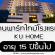 งาน Part Time โรงแรม KU HOME หลายอัตรา (อายุ 15 ปีขึ้นไป)