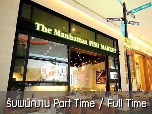 งาน Part Time – Full Time ร้านอาหาร The Manhattan Fish Market