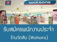 พนักงานประจำร้านวัตสัน (Watsons) รายได้ 13,000 บาทขึ้นไป